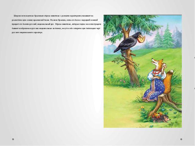 Широко используемые Крыловым образы животных с разными характерами указывают...