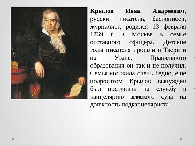Крылов Иван Андреевич, русский писатель, баснописец, журналист, родился 13 фе...