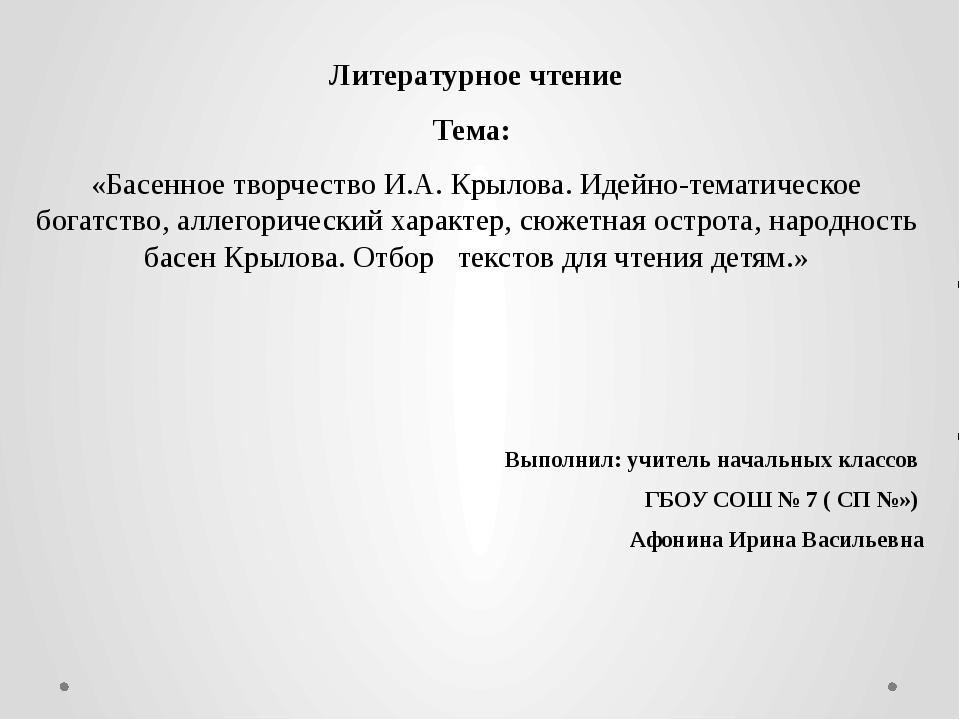 Литературное чтение Тема: «Басенное творчество И.А. Крылова. Идейно-тематиче...