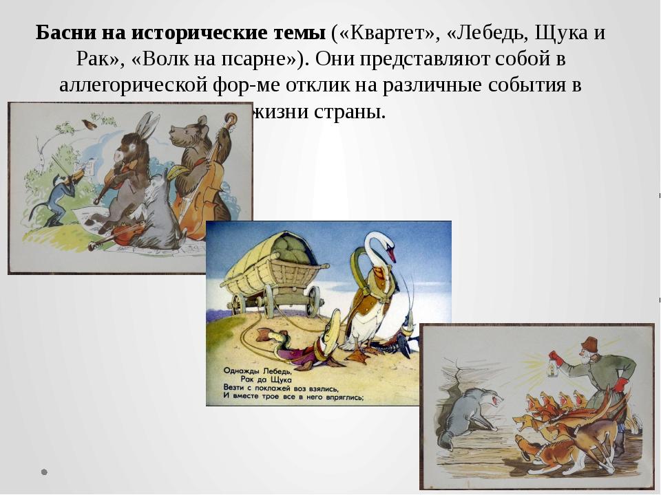 Басни на исторические темы («Квартет», «Лебедь, Щука и Рак», «Волк на псарне»...