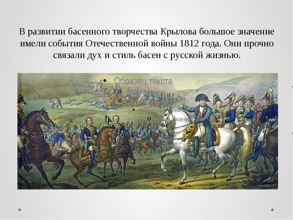 В развитии басенного творчества Крылова большое значение имели события Отечес...