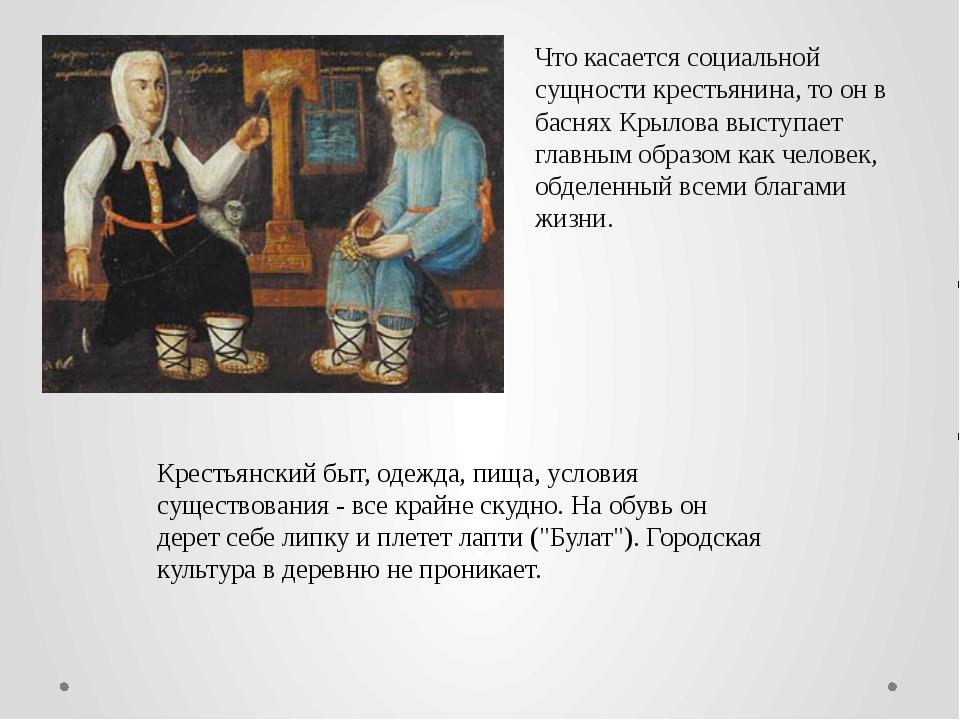 Что касается социальной сущности крестьянина, то он в баснях Крылова выступае...