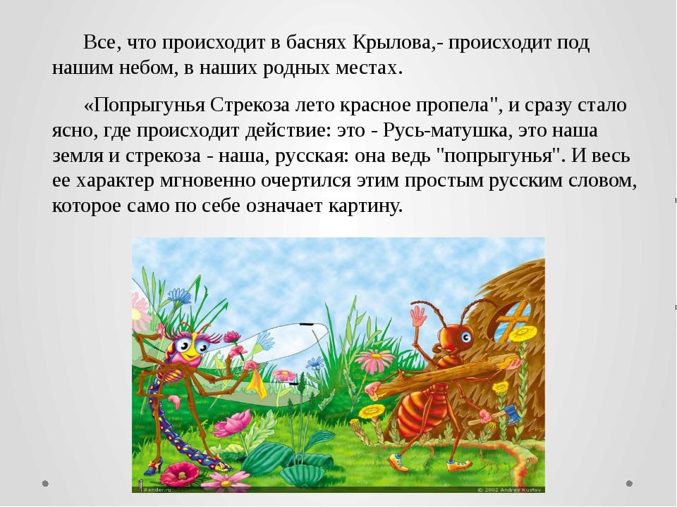 Все, что происходит в баснях Крылова,- происходит под нашим небом, в наших р...