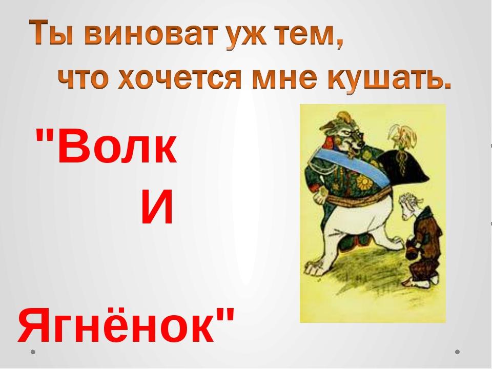 """Волк И Ягнёнок"""