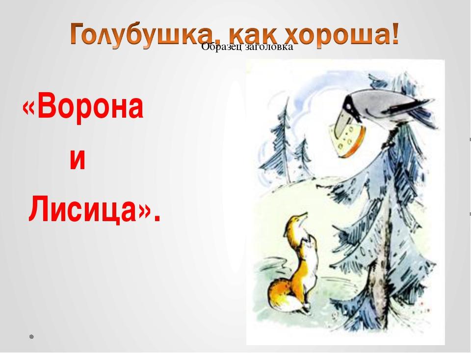 «Ворона и Лисица».
