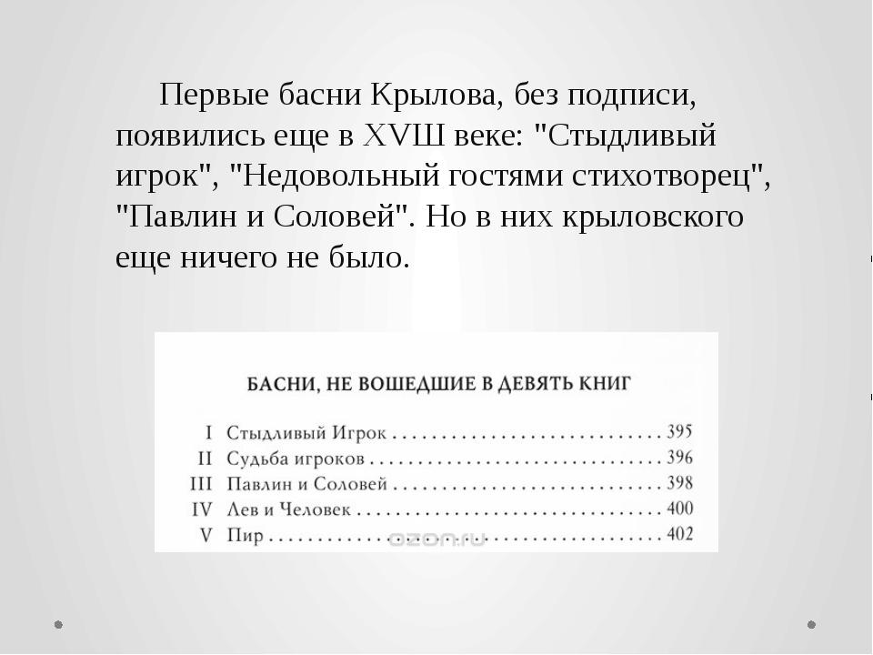 """Первые басни Крылова, без подписи, появились еще в ХVШ веке: """"Стыдливый игро..."""