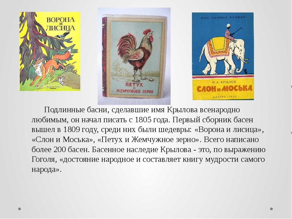 Подлинные басни, сделавшие имя Крылова всенародно любимым, он начал писать с...