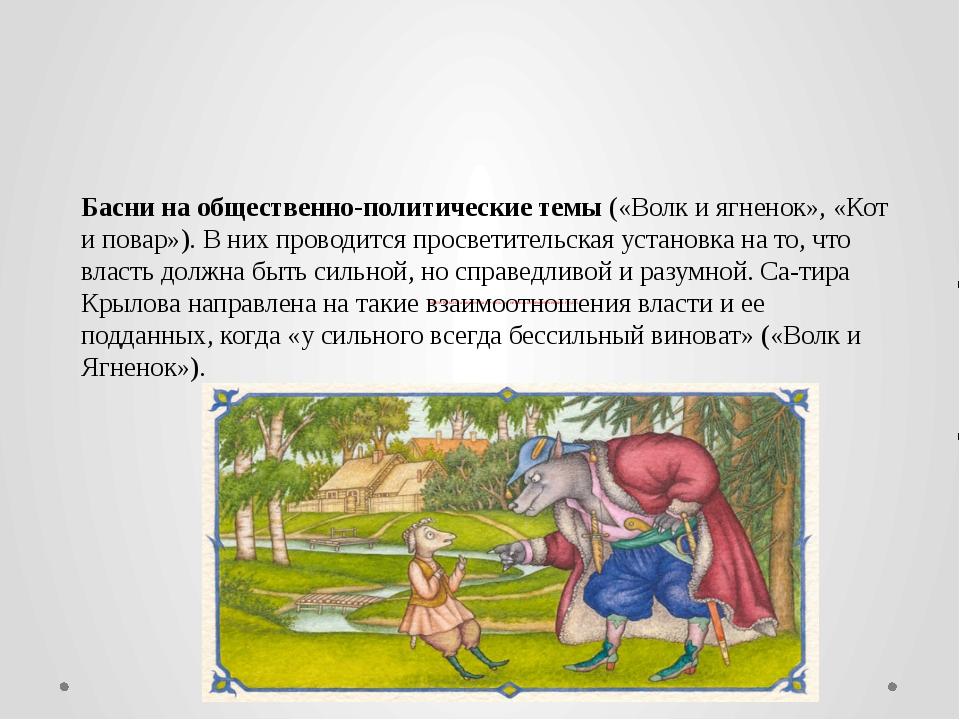 Басни Крылова можно разделить на несколько тематических групп.  Басни на общ...