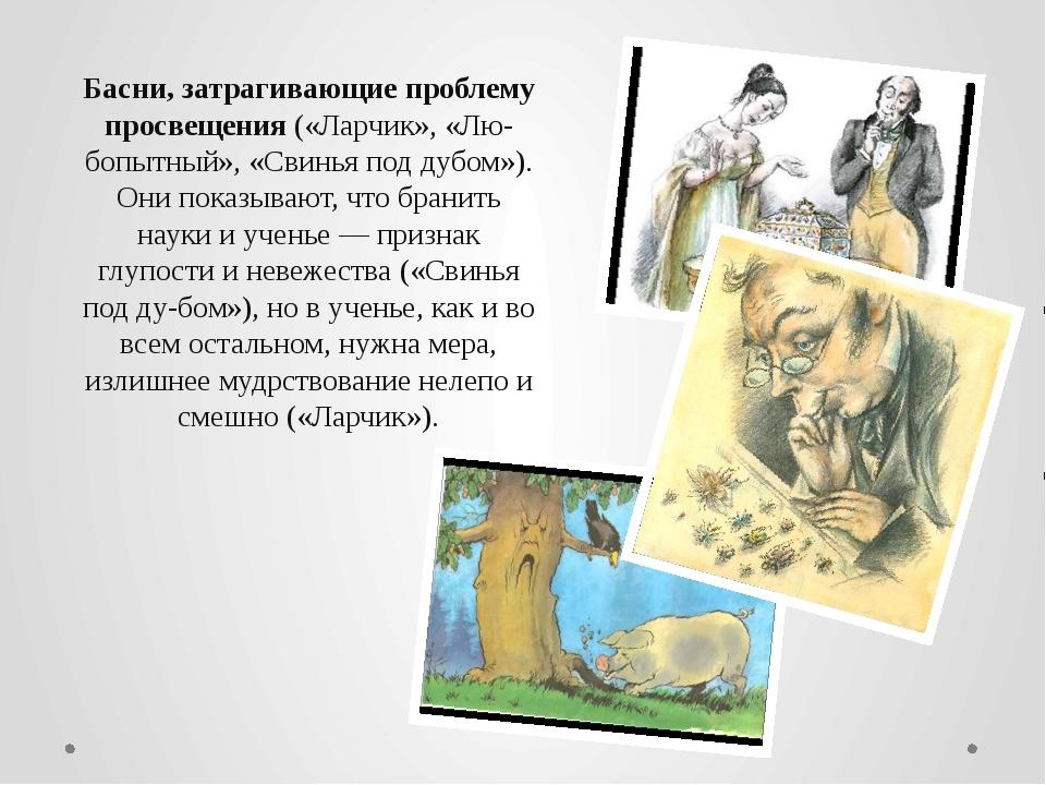 Басни, затрагивающие проблему просвещения («Ларчик», «Любопытный», «Свинья п...