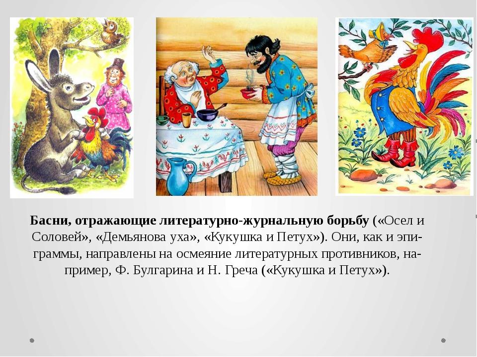 Басни, отражающие литературно-журнальную борьбу («Осел и Соловей», «Демьянова...