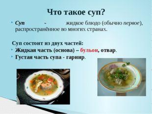 Суп - жидкоеблюдо(обычнопервое), распространённое во многих странах. Суп с