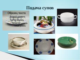 Подача супов