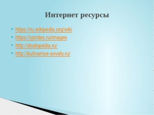 https://ru.wikipedia.org/wiki https://yandex.ru/images http://studopedia.ru/