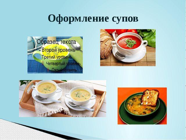 Оформление супов