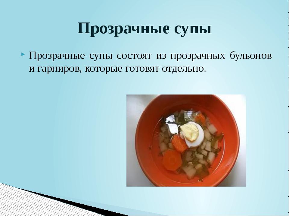 Прозрачные супы состоят из прозрачных бульонов и гарниров, которые готовят от...
