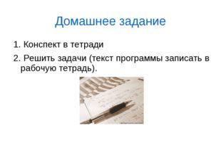 Домашнее задание 1. Конспект в тетради 2. Решить задачи (текст программы за
