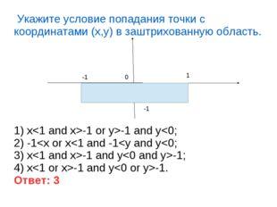 Укажите условие попадания точки с координатами (x,y) в заштрихованную область