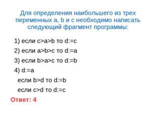 Для определения наибольшего из трех переменных a, b и с необходимо написать с