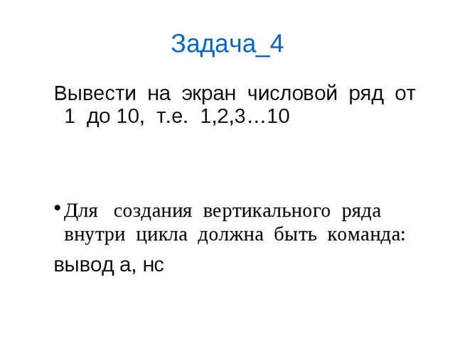 Задача_4 Вывести  на  экран  числовой  ряд  от 1  до 10,  т.е.  1,2,3…10  Д...