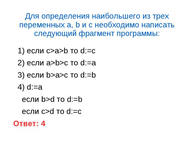 Для определения наибольшего из трех переменных a, b и с необходимо написать с...