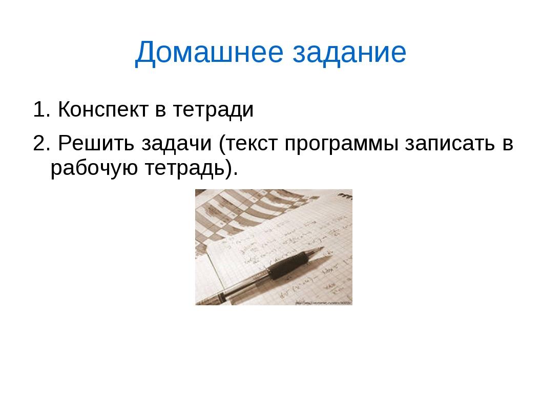 Домашнее задание 1. Конспект в тетради 2. Решить задачи (текст программы за...