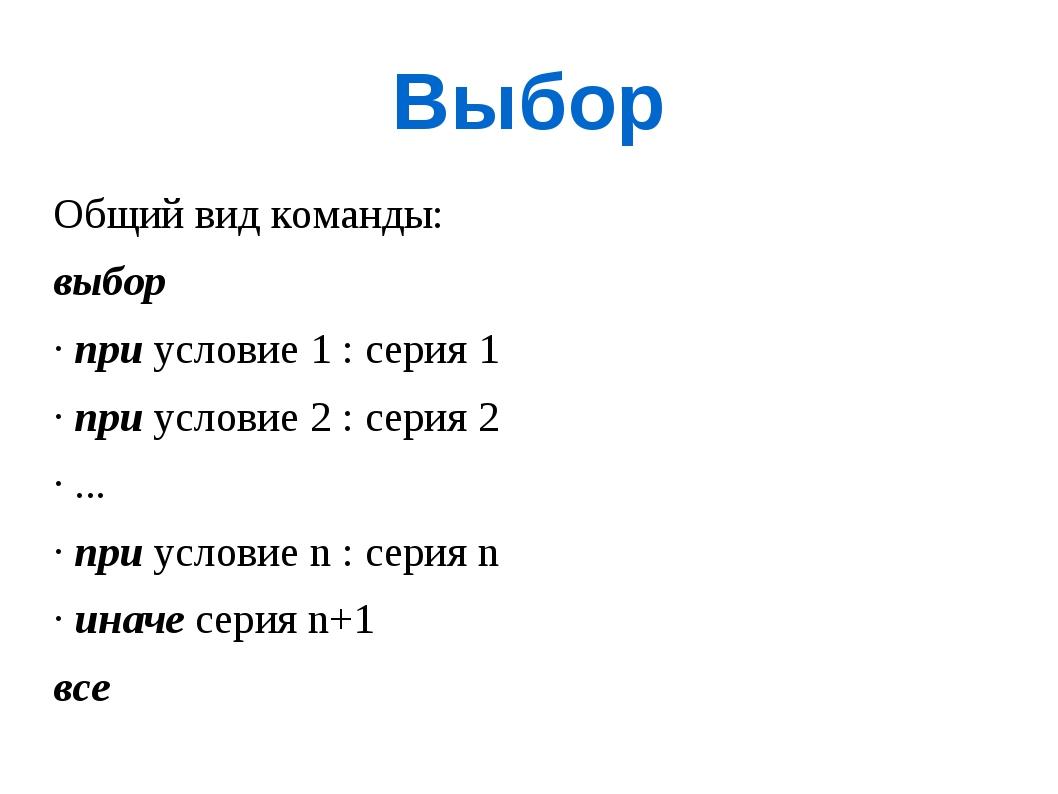 Выбор Общий вид команды: выбор · при условие 1 : серия 1 · при условие 2...