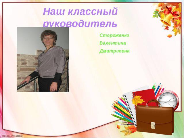 Наш классный руководитель Стороженко Валентина Дмитриевна