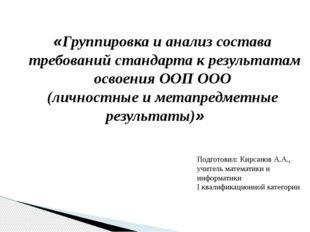 «Группировка и анализ состава требований стандарта к результатам освоения ООП