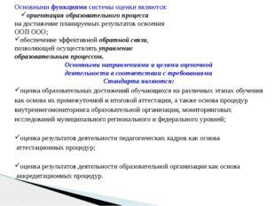 Основными функциями системы оценки являются: ориентация образовательного проц