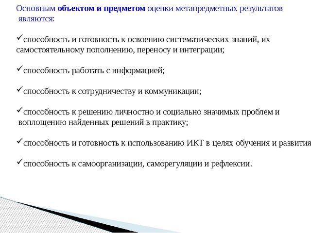 Основным объектом и предметом оценки метапредметных результатов являются: спо...