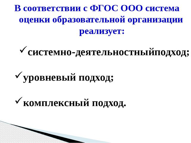 В соответствии с ФГОС ООО система оценки образовательной организации реализуе...