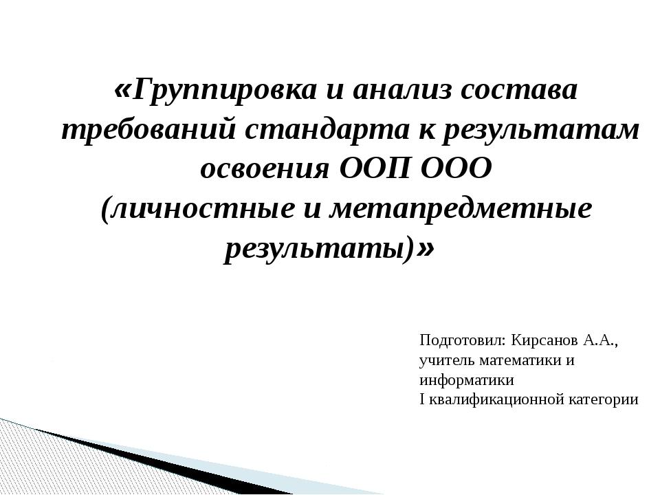 «Группировка и анализ состава требований стандарта к результатам освоения ООП...