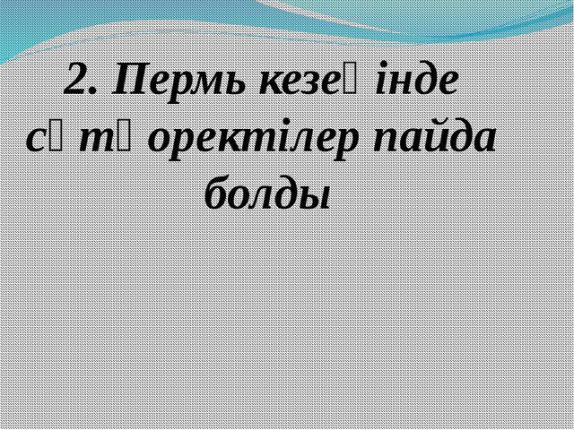 2. Пермь кезеңінде сүтқоректілер пайда болды