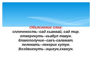 Объяснение слов: сплоченость--сад хьанвай, сад тир. отвергнуть--кьабул тавун.