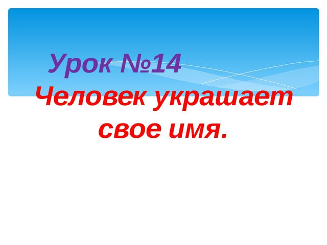 Урок №14 Человек украшает свое имя.