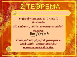 y=f(x) функциясы ең үлкен Х болғанда айқындалса, соңғы шектер мынадай болады.