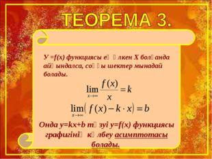 Онда y=kx+b түзуі y=f(x) функциясы графигінің көлбеу асимптотасы болады. У =f