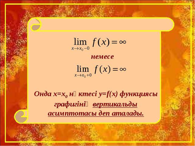 Онда х=х0 нүктесі y=f(x) функциясы графигінің вертикальды асимптотасы деп ата...