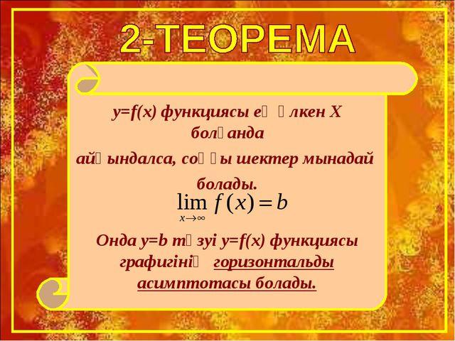 y=f(x) функциясы ең үлкен Х болғанда айқындалса, соңғы шектер мынадай болады....