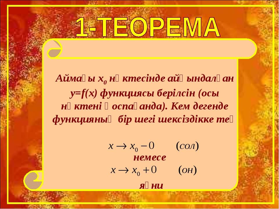 Аймағы х0 нүктесінде айқындалған y=f(x) функциясы берілсін (осы нүктені қоспа...