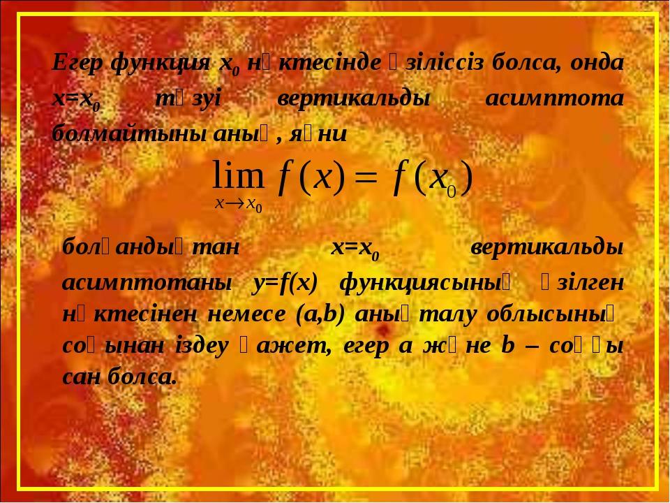 Егер функция х0 нүктесінде үзіліссіз болса, онда х=х0 түзуі вертикальды асимп...