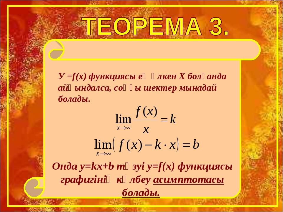 Онда y=kx+b түзуі y=f(x) функциясы графигінің көлбеу асимптотасы болады. У =f...