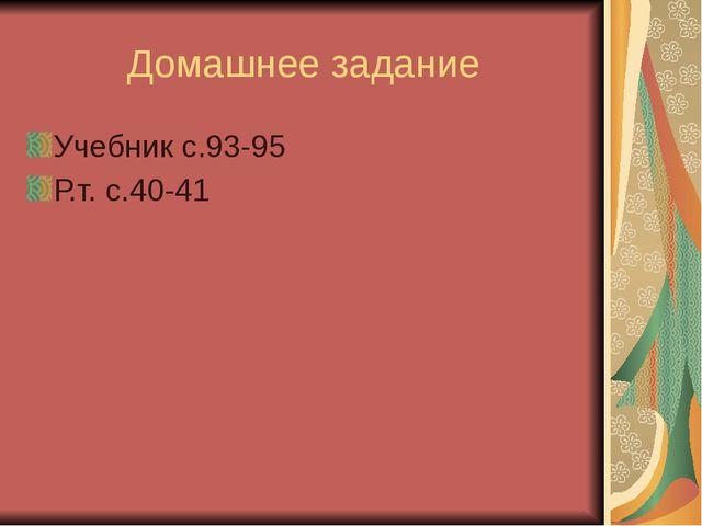 Домашнее задание Учебник с.93-95 Р.т. с.40-41