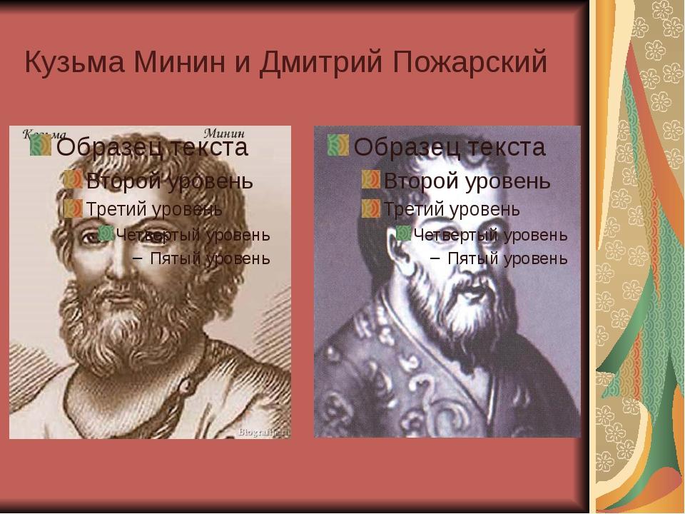 Кузьма Минин и Дмитрий Пожарский