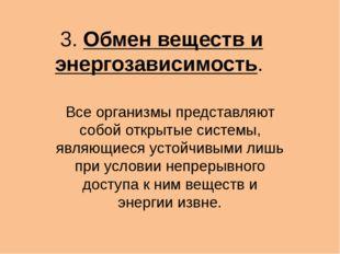 3. Обмен веществ и энергозависимость. Все организмы представляют собой открыт