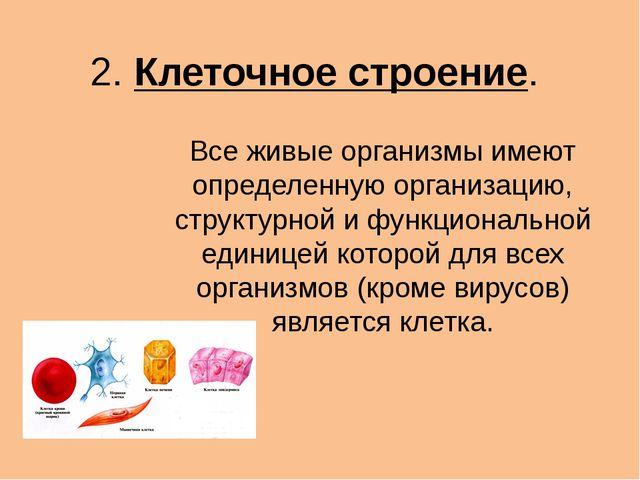 2. Клеточное строение. Все живые организмы имеют определенную организацию, ст...