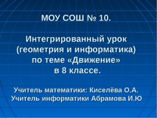 МОУ СОШ № 10. Интегрированный урок (геометрия и информатика) по теме «Движени
