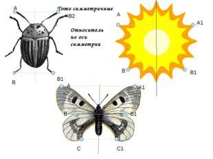 Тоже симметричные A B B1 B2 A A1 B B1 A A1 B B1 C C1 Относительно оси симметрии