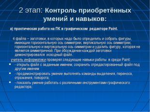 2 этап: Контроль приобретённых умений и навыков: а) практическая работа на ПК