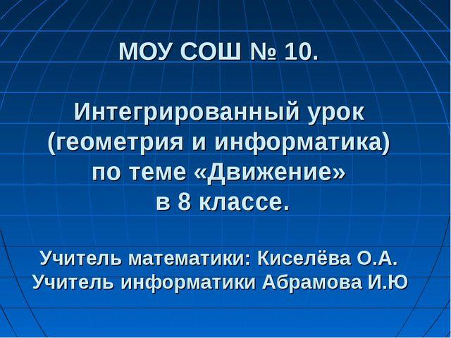 МОУ СОШ № 10. Интегрированный урок (геометрия и информатика) по теме «Движени...